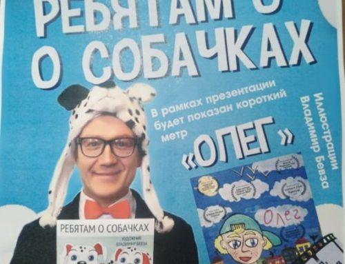 «Ребятам о собачках»: презентація книги Сергія Бакуменка