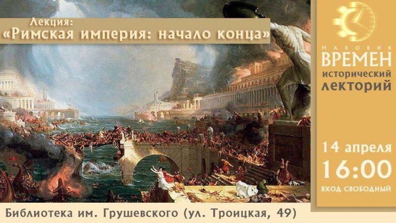 «Римська імперія: початок кінця»: лекція Павла Майбороди