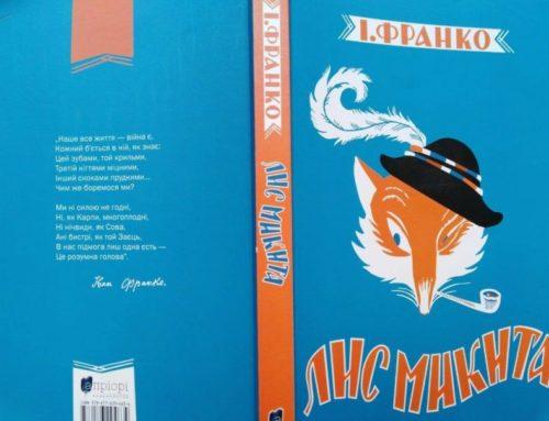 «Лис Микита»: прочитання для дорослих з Ольгою Квасницькою