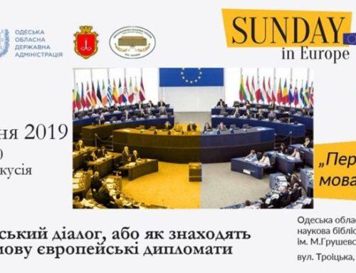 «Європейський діалог, або як знаходять спільну мову європейські дипломати»: лекція-дискусія