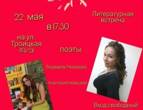 «Poetry mix»: літературна зустріч з Анастасією Новацькою і Людмилою Рязановою