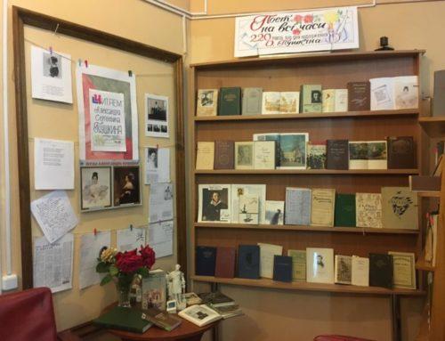 «Поет на всі часи»: до 220-річчя від дня народження Олександра Сергійовича Пушкіна