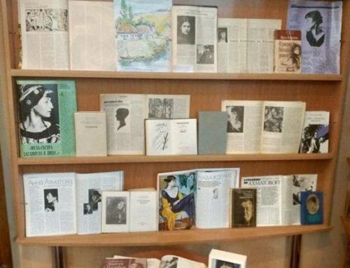 «Як вічне віршів буття»: до 130-річчя від дня народження Анни Ахматової