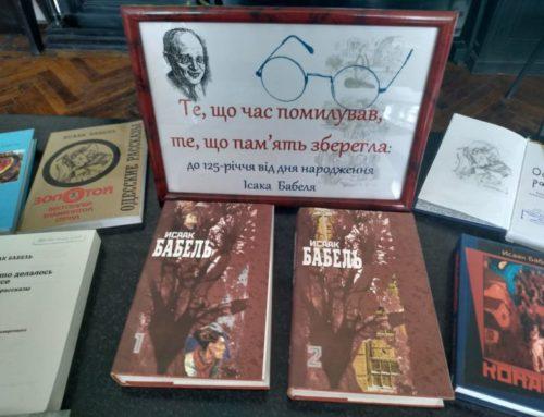 «Те, що час помилував, те, що пам'ять зберегла»: до 125-річчя від дня народження Ісака Бабеля
