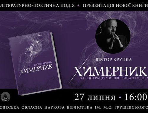«Химерник»: презентація книги Віктора Крупки