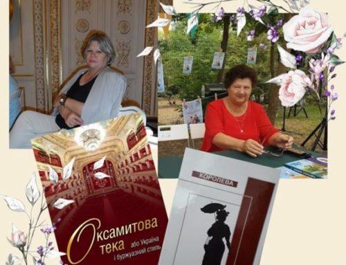 «О, Жінко! Це ти…»: зустріч з письменницями Валентиною Сидорук та Арсенією Великою
