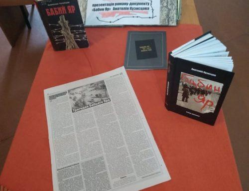 «Голокост від куль»: презентація роману-документу «Бабин Яр» Анатолія Кузнєцова (до 90-річчя з дня народження письменника)