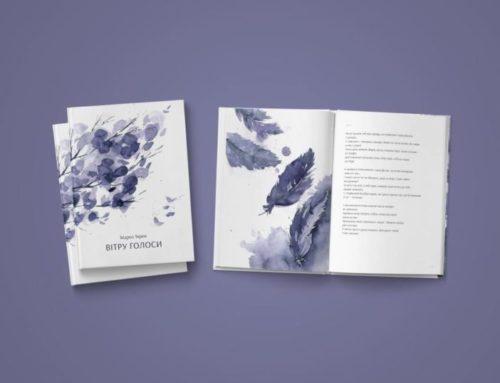 Презентації книги Марко Терен «Вітру голоси»