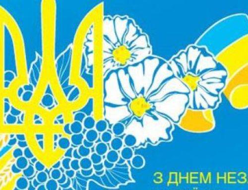 Святкуємо разом День Незалежності України