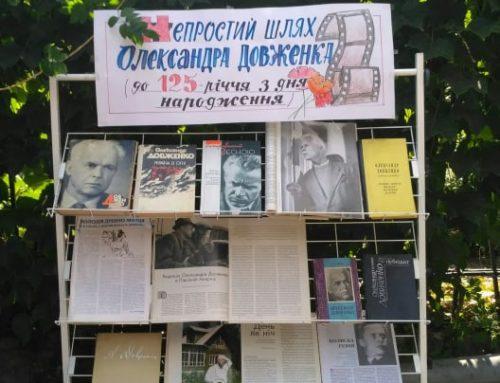 До 125-річчя від дня народження Олександра Довженка