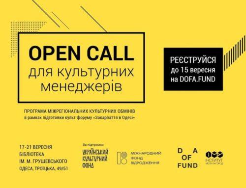 Ужгород – Одеса. Знайомство: Програма культурних обмінів