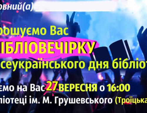БІБЛІОВЕЧІРКА: до Всеукраїнського дня бібліотек