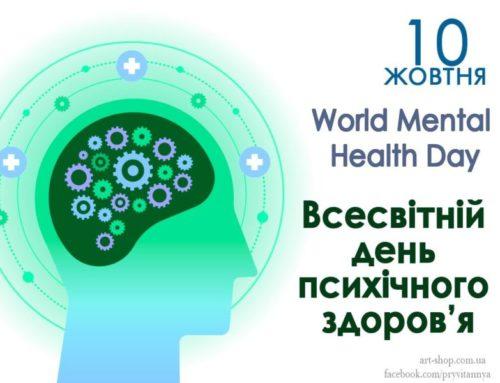 Підтримка психічного здоров'я і превенція суїцидів: науково-практична конференція