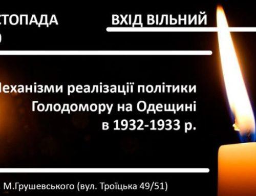 Механізми реалізації політики Голодомору на Одещині в 1932-1933 рр.