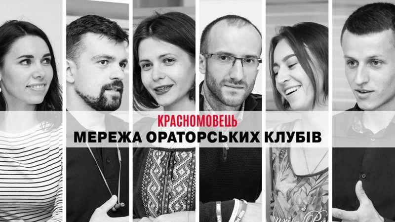 Демонстраційне засідання ораторського клубу «Красномовець» (Одеса)