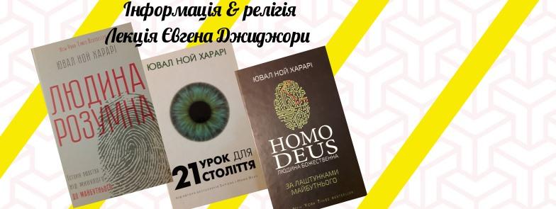 «Як інформація пов'язана з релігією?»: лекція Євгена Джиджори