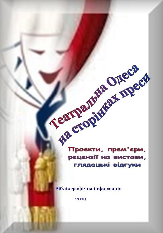 Театральна Одеса на сторінках преси: проекти, прем'єри, рецензії на вистави, глядацькі відгуки. Вип. 4(28) (1 жовтня – 31 грудня 2019 р.).