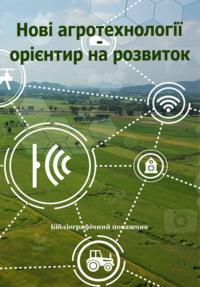 Нові агротехнології – орієнтир на розвиток: бібліографічний покажчик
