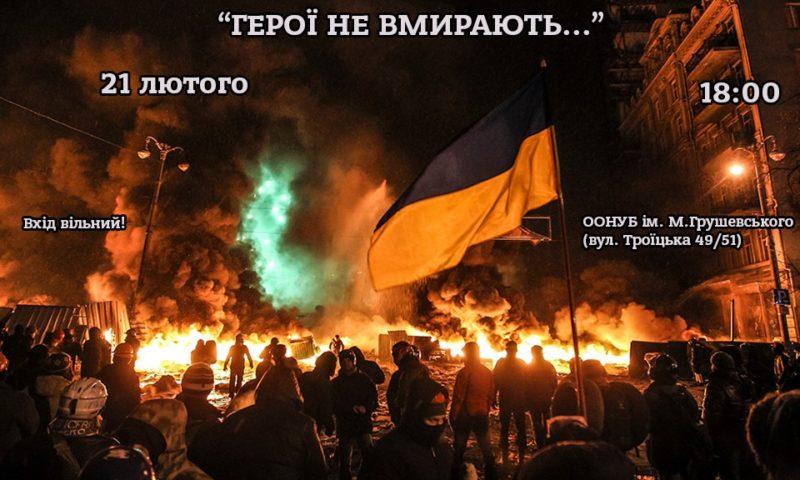 «Герої не вмирають»: публіцистично-поетичний диспут про українських героїв різних часів