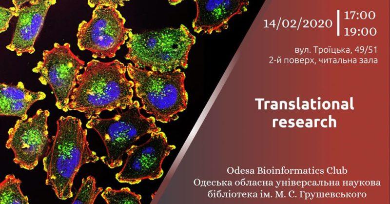 Трансляційні дослідження: scientia vincere morbum