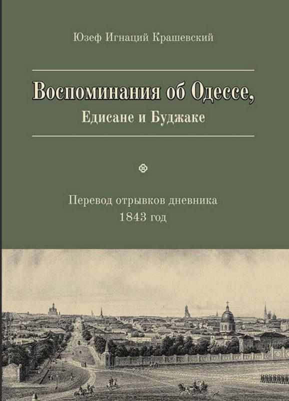 Презентація книги спогадів Юзефа Крашевського про Одесу