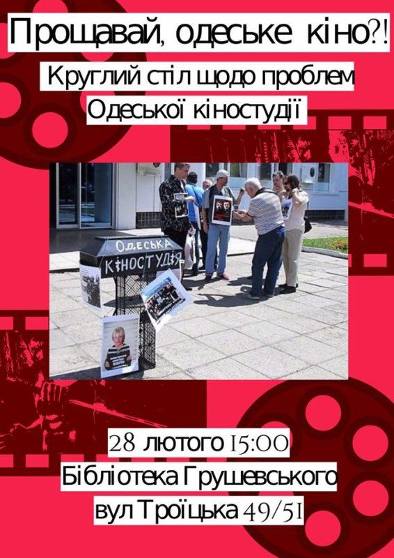 «Прощавай, одеське кіно?!»: засідання «круглого столу» щодо проблем Одеської кіностудії