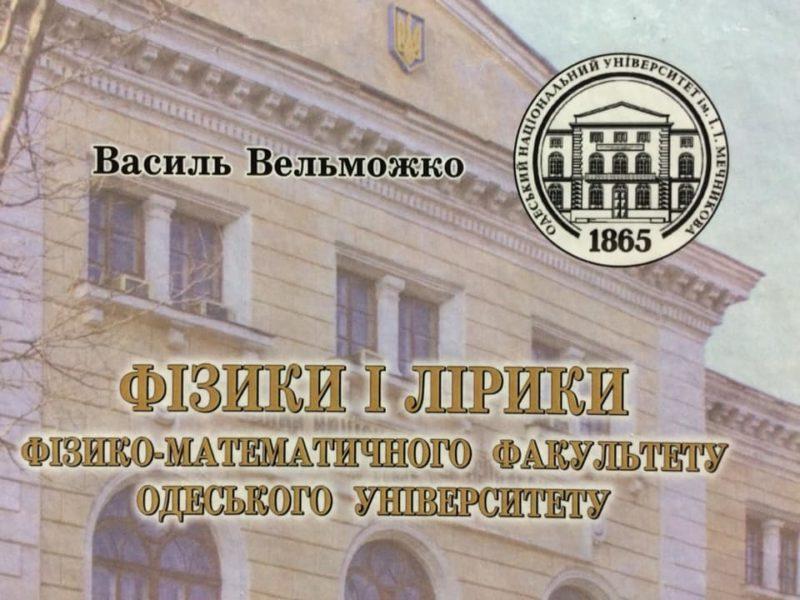 Презентація книги «Фізики і Лірики» Василя Вельможка