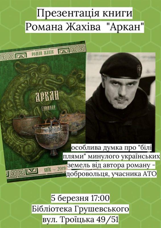 Презентація книги Романа Жахова «Аркан»