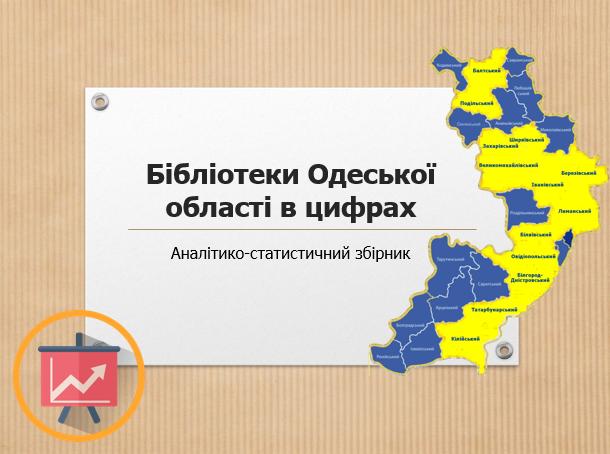 Бібліотеки Одеської області в цифрах. Рік 2019