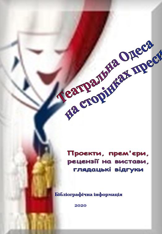 Театральна Одеса на сторінках преси. Вип. 1(29) (1 січня – 31 березня 2020 р.)