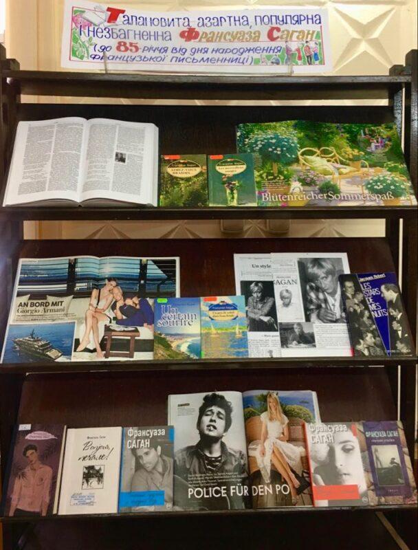 Літературна зірка на ім'я Саган: до 85-річчя від дня народження французької письменниці