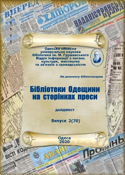 Бібліотеки Одещини на сторінках преси : дайджест. Вип. 2(70) : [ІI кв. 2020 р.]