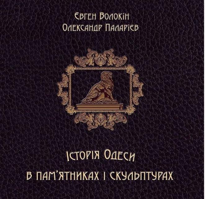 «Історія Одеси в пам'ятниках і скульптурах»: презентація фотоальбому