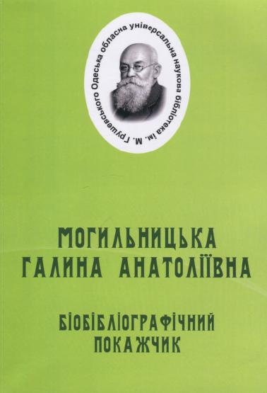 Могильницька Галина Анатоліївна: бібліографічний покажчик