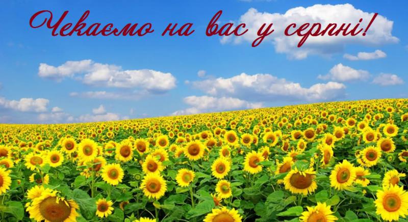План інформаційно-масових заходів Одеської ОУНБ ім. М. Грушевського на серпень 2020 року