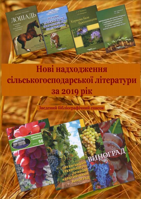 Нові находження сільськогосподарської літературі за 2019 рік