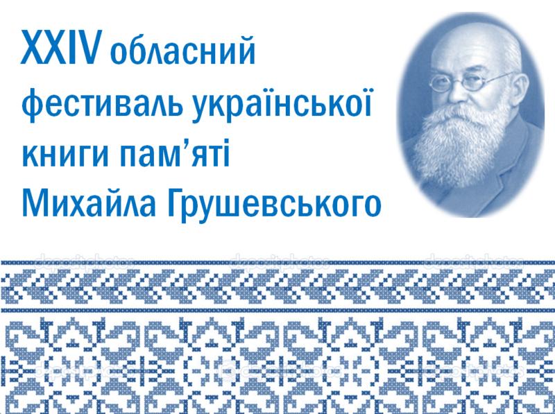 «ПОЕЗІЯ – ЦЕ ЗАВЖДИ НЕПОВТОРНІСТЬ, ЯКИЙСЬ БЕЗСМЕРТНИЙ ДОТИК ДО ДУШІ»: XXIV обласний фестиваль української книги памяті Михайла Грушевського