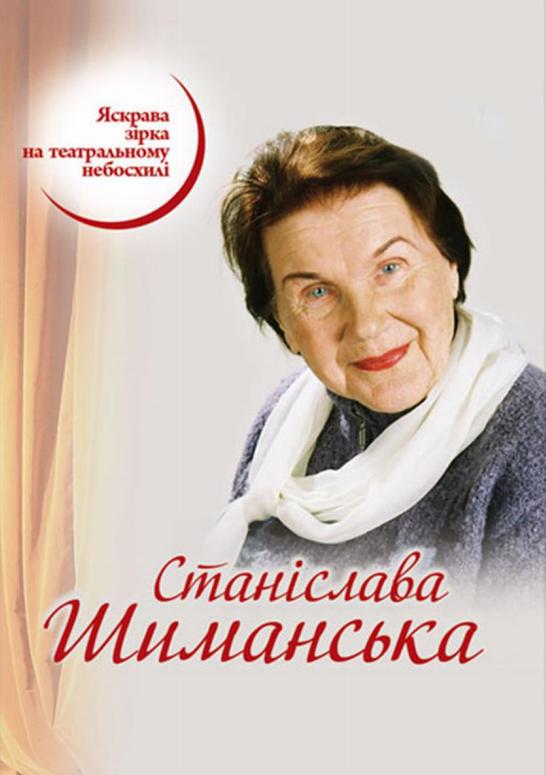 Яскрава зірка на театральному небосхилі : до 100-річчя від дня народження С.М. Шиманської