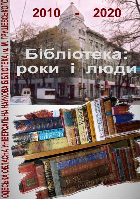 Бібліотека: роки і люди. Вип. 3 : 2010-2020 (до 145-річчя від часу заснування Бібліотеки)