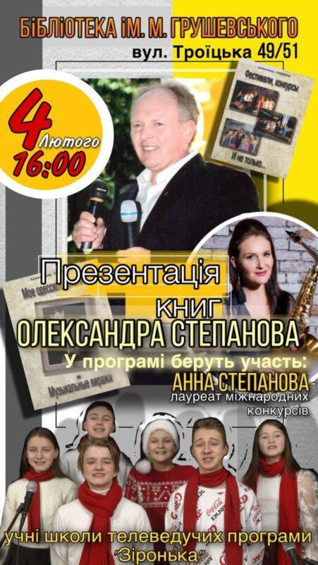 Презентація книг Олександра Степанова