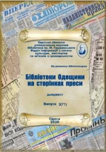 Бібліотеки Одещини на сторінках преси : дайджест. Вип. 3(71) : [ІIІ кв. 2020 р.]