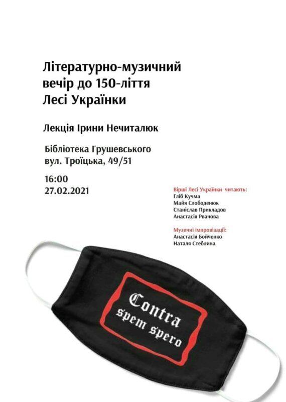Літературно-музичний вечір до 150-річчя Лесі Українки