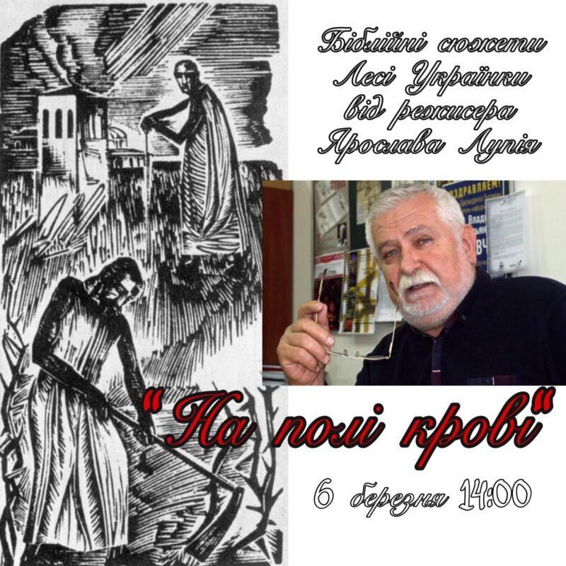 «На полі крові»: Біблійні сюжети Лесі Українки від Ярослава Лупія