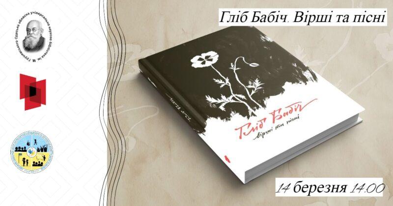 Презентація поетичної збірки Гліба Бабіча «Вірші та пісні»
