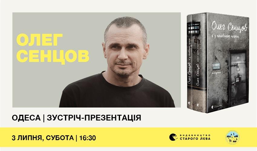 Олег Сенцов зустрінеться з читачами у Одесі