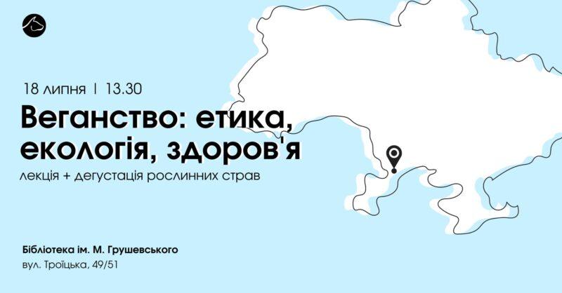 «Веганство: етика, екологія, здоров'я»: лекція у межах проєкту Всеукраїнського веган-туру