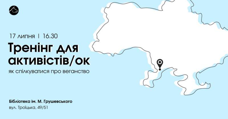 «Як спілкуватися про веганство»: тренінг у межах проєкту Всеукраїнського веган-туру
