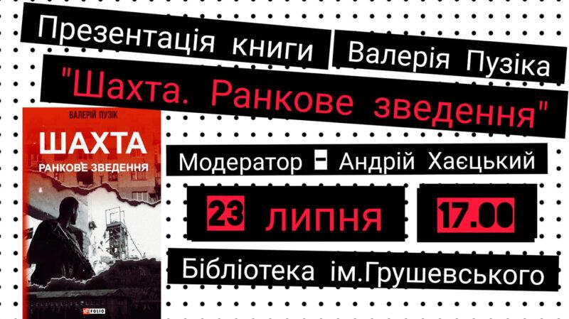 Валерій Пузік «Шахта. Ранкове зведення»: презентація книги