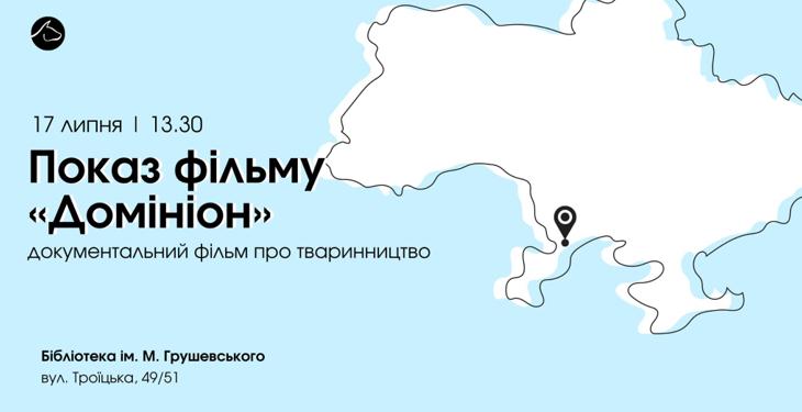 «Домініон»: показ фільму у межах проєкту Всеукраїнського веган-туру