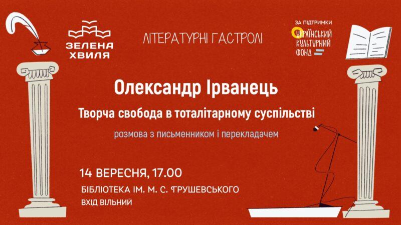Олександр Ірванець. Творча свобода в тоталітарному суспільстві